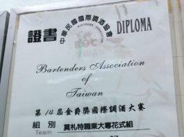Bartenders Association of Taiwan